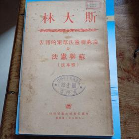 1949年版 斯大林论苏联宪法草案的报告 苏联宪法(根本法)1949年版 内品好/内有一张民国厦门私立毓德女子中学校藏书袋和卡 少见