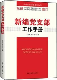 新编党支部工作手册-根据<<中国共产党廉洁自律准则>><<中国共产党纪律处分条例>>修订