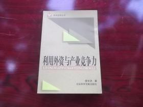 利用外资与产业竞争力:资本运营丛书
