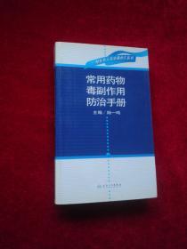 常用药物毒副作用防治手册