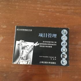 英汉对照管理袖珍手册:项目管理