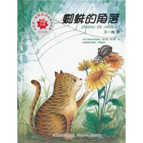 中国第一套微童话经典作品集:蜘蛛的角落(美绘版)