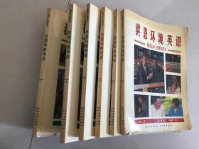 洪恩环境英语【中高级篇7.8.9.10.11.12】6本合售
