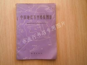 中国地震等烈度线图集【馆藏】