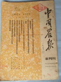 中国农报——1952年总第17.18.19期,三期合售。
