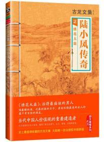 古龙文集015:陆小凤传奇2·绣花大盗