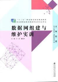 """""""十二五""""职业教育国家规划教材:数据网组建与维护实训"""