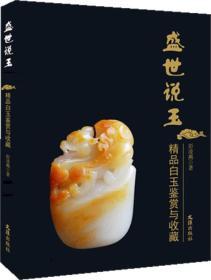 【正版】盛世藏玉:精品白玉鉴赏与收藏 彭凌燕著