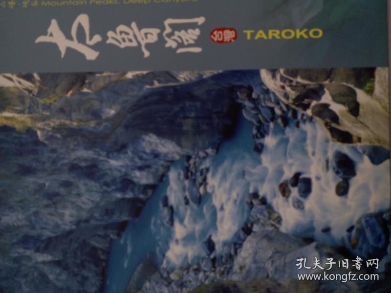 孤品:台湾太鲁阁风景系列摄景、信封、纪念邮票册。  一全套,编号:60z14801。