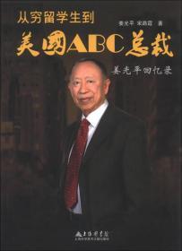 从穷留学生到美国ABC总裁:姜光平回忆录