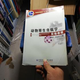 """动物寄生虫病学实验教程/普通高等教育""""十一五""""国家级规划教材"""