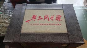 共和国脊梁纪念中国人民解放军建军80周年珍藏册