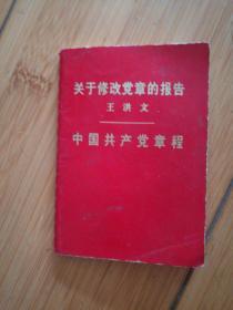关于修改党章的报告   王洪文