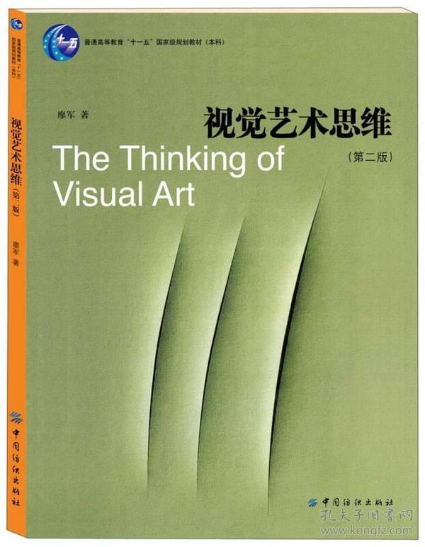 """普通高等教育""""十一五""""国家级规划教材:视觉艺术思维(第2版)"""