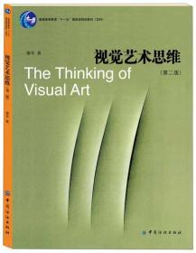 视觉艺术思维(第二版)