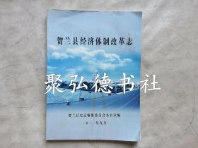 贺兰县经济体制改革志