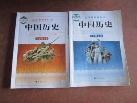 义务教育教科书 中国历史 八年级上下册【岳麓版 2017年版 有写划】