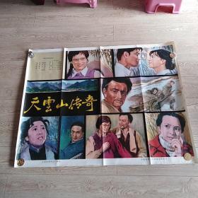一开经典电影海报:天云山传奇