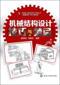 机械结构设计技巧与禁忌 潘承怡 化学工业出版社9787122164490ai2