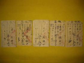 清代光绪年 洋县正堂完纳地丁银的纳户执票《5张一组,县衙官印》