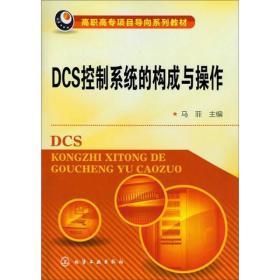 DCS控制系统的构成与操作
