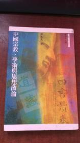 中国宗教 学术与思想散论