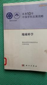 未来10年中国学科发展战略;地球科学