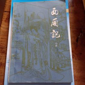 西厢记小说\内有插图—— 福建人民出版(81年一版一印 品好)