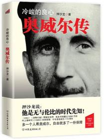 冷峻的良心—奥威尔传 押沙龙二手 中国友谊出版公司 97875057304