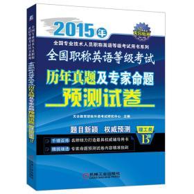 全国职称英语等级考试历年真题及专家命题预测试卷:2015年:理工类B级