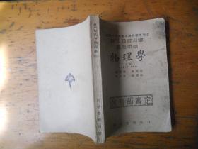 新中国教科书 高级中学 物理学 上册