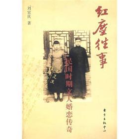 红尘往事:民国时期文人婚恋传奇(大32开)
