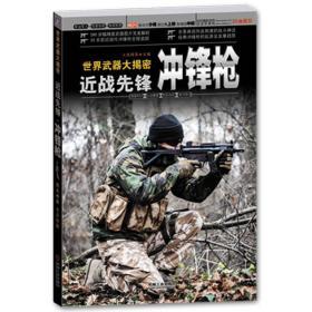 世界武器大揭密:近战先锋·冲锋枪