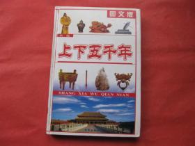 新编 上下五千年(11)图文版
