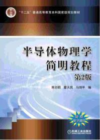半导体物理学简明教程(第2版)