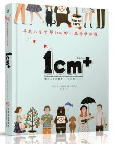 1cm+:寻找人生中那1cm的一段幸福旅程