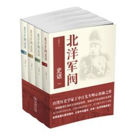 北洋军阀史话--台湾历史学家丁中江先生呕心沥血之作,行销华语世界数十年,至今累计印行十余版。世界各国大图书馆中,凡有中文藏书,必有《北洋军阀史话》