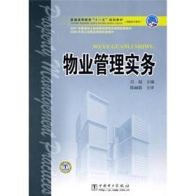 """普通高等教育""""十一五""""规划教材·高职高专教育:物业管理实务"""