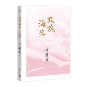 林清玄作品:玫瑰海岸