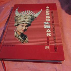 中国少数民族头饰文化,精装