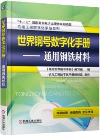 世界钢号数字化手册