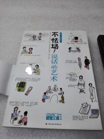 《不怯场:说话的艺术》稀少!中国轻工业出版社 2007年1版1印 平装1册全