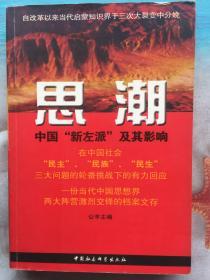 """思潮:中国""""新左派""""及其影响  正版"""