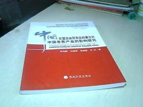 中国东盟自由贸易区的建立对中国香蕉产业的影响研究.