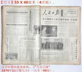 """文革时期原版老报纸:《""""人民日报""""1970年11月整月全》一大本(90张)。【尺寸】55 X 40厘米(4开纸)。"""