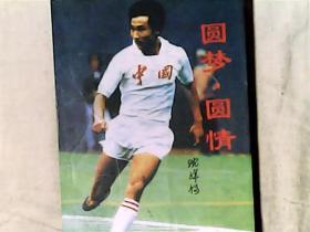 圆梦·圆情 作者我国优秀的足球运动员 中国唯一在国外球队中担任主教练职务的中国人、国安足球队主教练沈祥福签名本