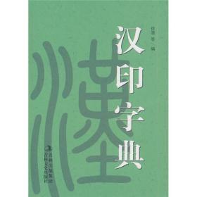 汉印小字典