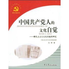 中国共产党人的文化自觉:新民主主义文化思想再研究