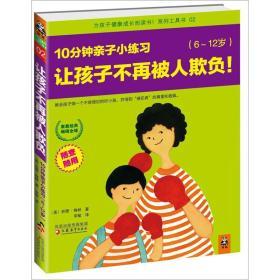 让孩子不再被人欺负,10分钟亲子小练习:6~12岁