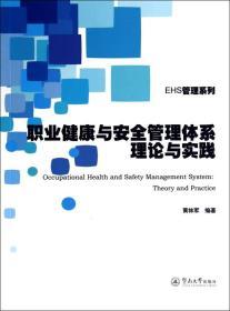 EHS管理系列:职业健康与安全管理体系理论与实践